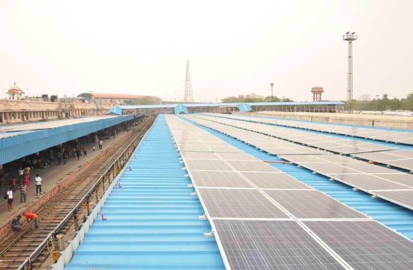 RAILWAY--सौर ऊर्जा से रेलवे बचा रहा 76 लाख यूनिट बिजली