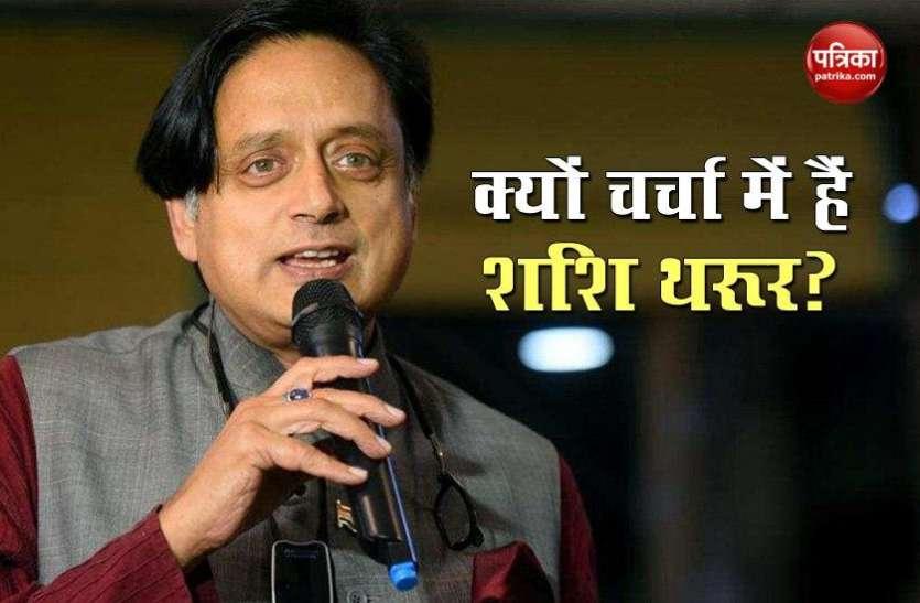 Chetan Bhagat की प्रशंसा कर चर्चा में आए Shashi Tharoor, जाने तारीफ में लिख दिए क्या-क्या शब्द?