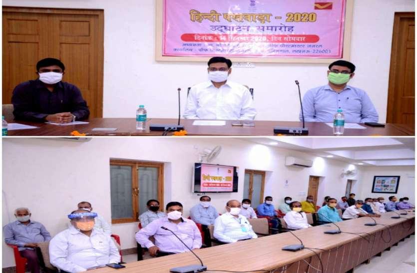 डाक विभाग ने किया हिन्दी पखवाड़ा आयोजन
