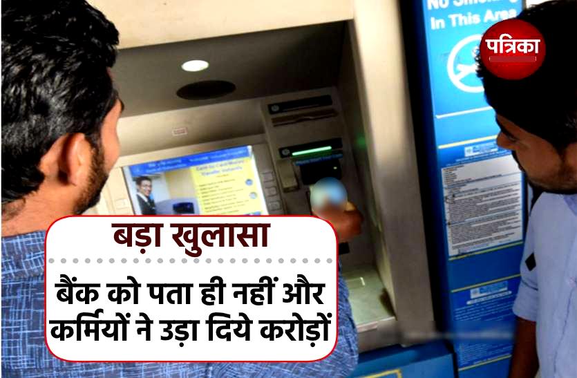 ATM में रुपये डालने की बजाय कर्मी ही कर देते थे गायब, बैंक को पता ही नहीं चला ये चुरा चुके थे करोड़ों रुपये