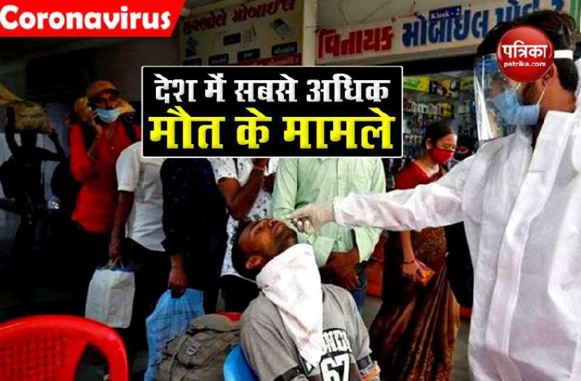 Coronavirus: भारत में मौत के मामले पूरी दुनिया में सबसे अधिक, अमरीका-ब्राजील को भी पीछे छोड़ा