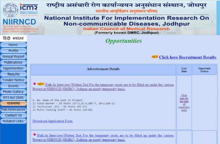 DMRC Jodhpur Recruitment 2020: फील्ड वर्कर, तकनीशियन III और MTS पदों के लिए भर्ती अधिसूचना जारी, यहां पढ़ें