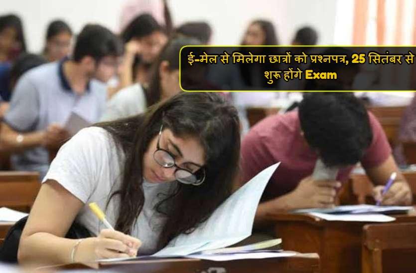फर्स्ट और सेकंड ईयर के छात्रों को भी देनी होगी परीक्षा, ई-मेल से मिलेगा प्रश्नपत्र, 25 सितंबर से शुरू होंगे Exam