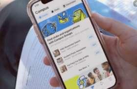 Facebook campus platform से छात्रों को मिलेगी मदद, ऐसे करता है काम