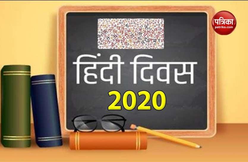 आज Hindi Diwas है, जानें अधिकारिक भाषा बनने का इतिहास और चुनौतियां