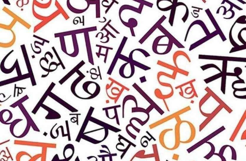 हिंदी में काम करने की दी सलाह
