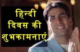 Hindi Diwas पर Akshay Kumar ने कही बड़ी बात, 'हिन्दी फिल्मों से सच हुए सपने'
