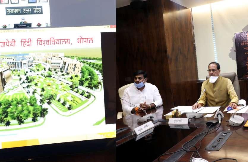 हिन्दी विश्वविद्यालय में फिर शुरू होगी मेडिकल और इंजीनियरिंग की पढाई हिन्दी में कराने की कवायद, सीएम ने कहा मांगी जाएगी अनुमति