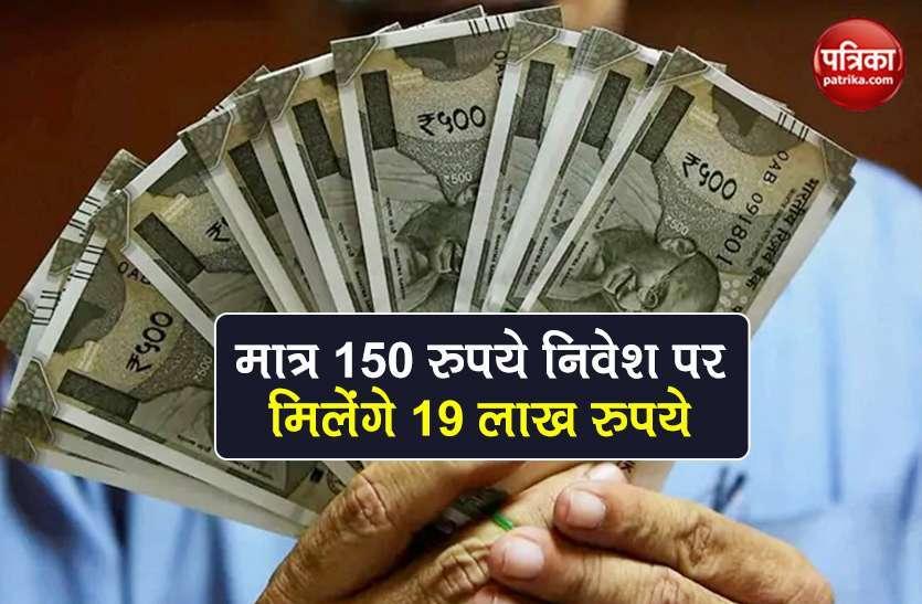 LIC Money Back Plan: मात्र 150 रुपये के बदले पा सकते हैं 19 लाख रुपये, ये है पूरी स्कीम