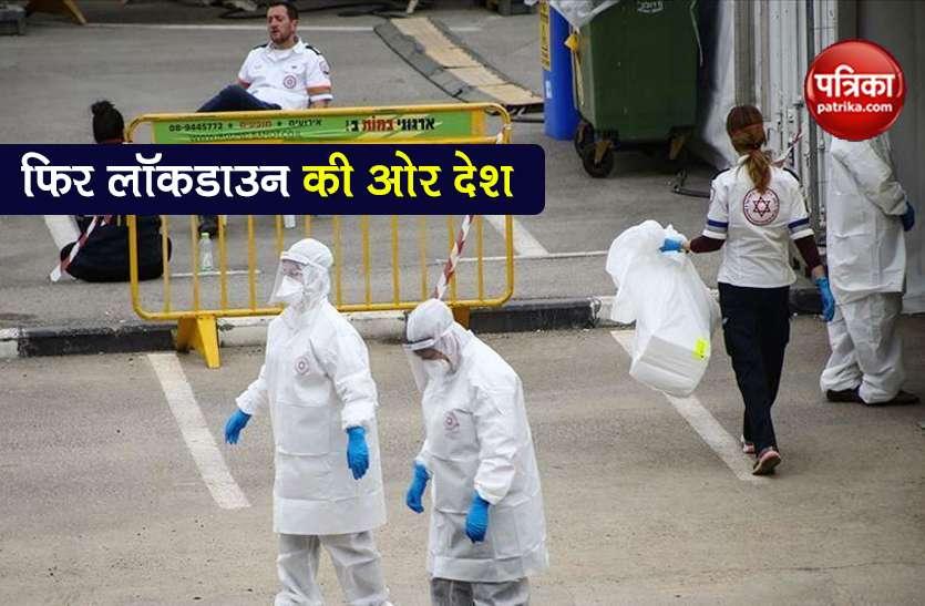 Coronavirus: इस देश में दूसरी बार Lockdown की घोषणा, घर से 500 मीटर से ज्यादा दूर जाने पर पाबंदी