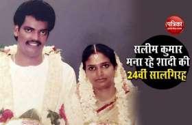 शादी की 24वीं सालगिरह मना रहे Salim Kumar, फेसबुक पर की इमोशनल पोस्ट
