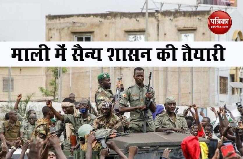 Mali में 18 महीने तक लग सकता है सैन्य शासन, विपक्ष ने जताया विरोध