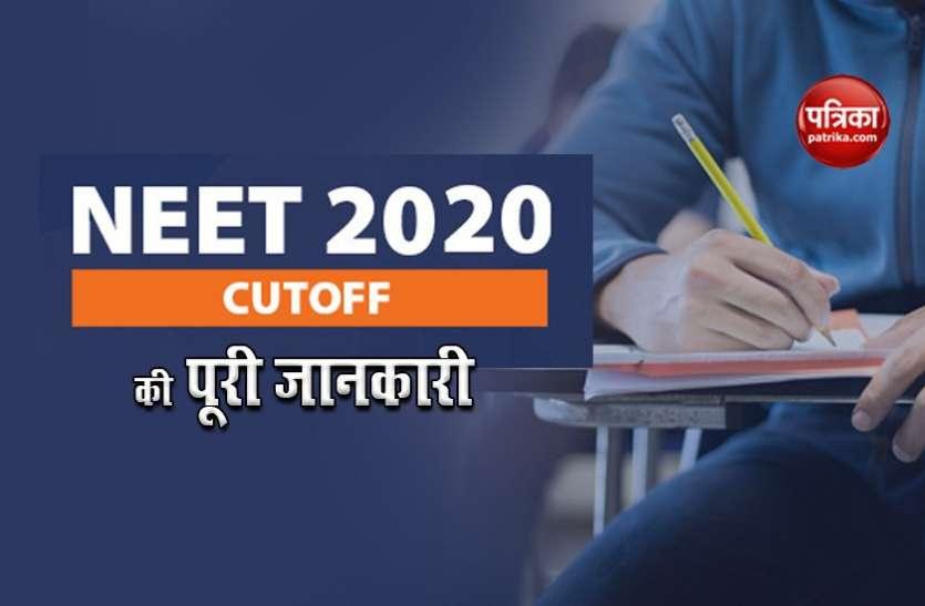 नेशनल टेस्टिंग एजेंसी जारी करेगी NEET Cut Off 2020 अंक, देखें पूरी जानकारी