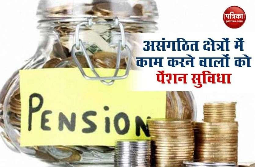 PM Shram Yogi Maan-dhan : महज 55 रुपए के निवेश से हर महीने पा सकते हैं 3 हजार तक की पेंशन, जानें स्कीम