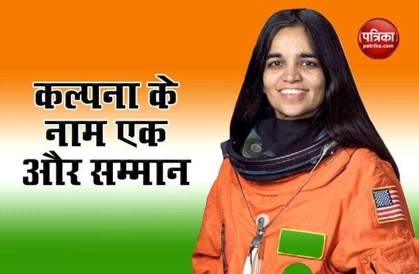 Kalpana Chawla का बड़ा सम्मान, उनके नाम से जाना जाएगा अमरीकी अंतरिक्षयान