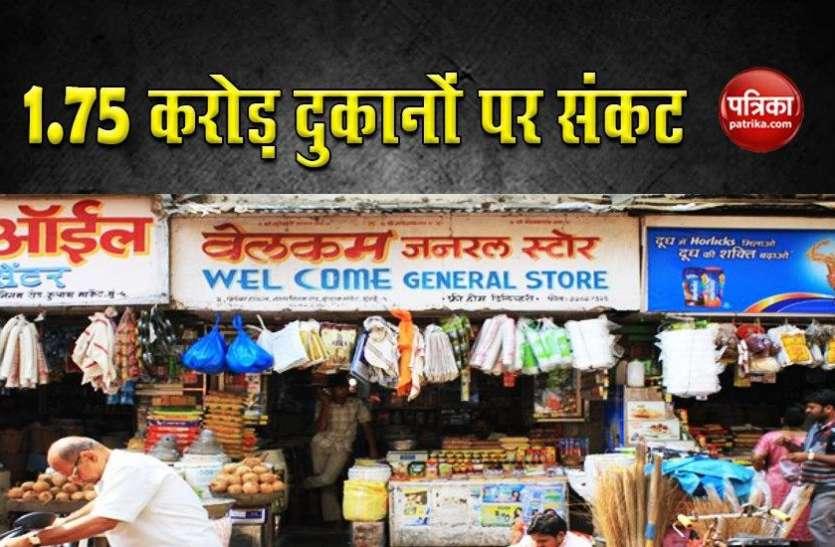 लगभग 1.75 करोड़ छोटी दुकानें बंद होने के कगार पर, इस रिपोर्ट में हुआ खुलासा