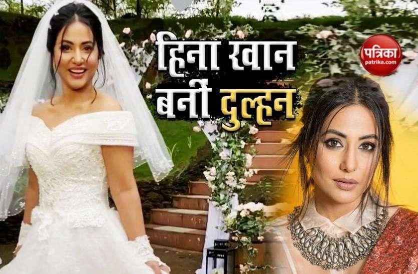 व्हाइट गाउन पहने दुल्हन के अवतार में नजर आईं Hina Khan, वीडियो शेयर कर पूछा ये सवाल