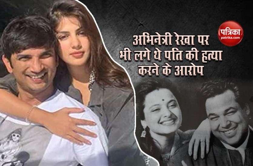 पति के सुसाइड केस में Rekha पर लगे थे कई गंभीर आरोप, 'डायन और वैम्प' नाम पर किया गया था खूब ट्रोल