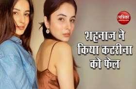 Shehnaaz Gill का लुक बदल जाने के बाद फैंस ने कहा- कटरीना कैफ से भी ज्यादा खूबसूरत
