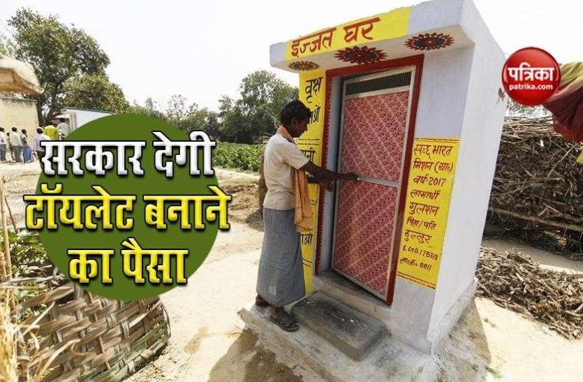 Swachh Bharat Mission : घर में Toilet बनवाने के लिए सरकार देगी 12 हजार रुपए, जानें कैसे लें लाभ