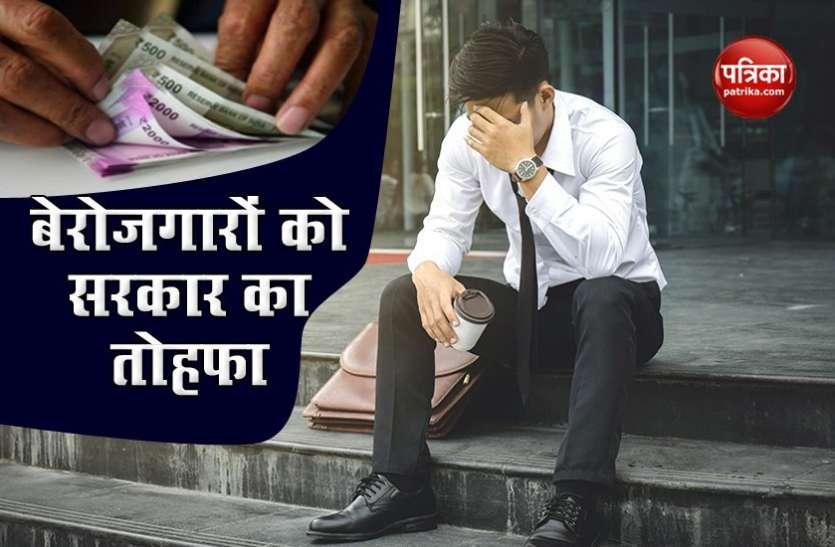 Atal Beemit Vyakti Kalyan Yojana : कोरोना में नौकरी गंवाने वालों को 50 प्रतिशत तक सैलरी देगी सरकार, करना होगा रजिस्ट्रेशन