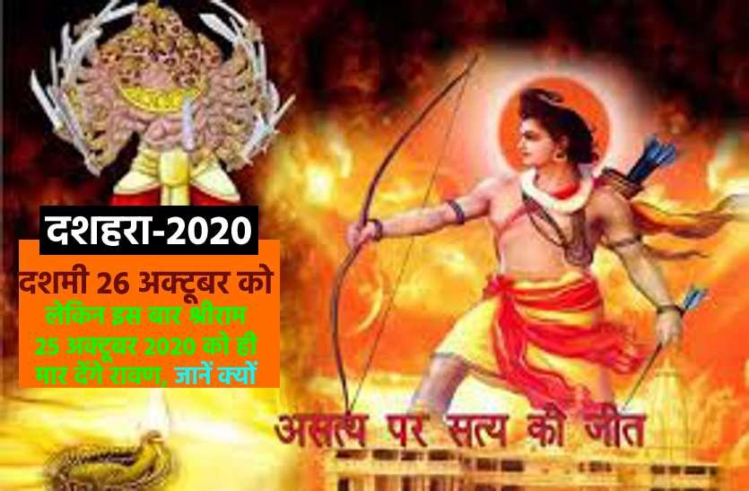 विजया दशमी 2020 : इस साल दशमी 26 अक्टबूर को, लेकिन दशहरा मनाया जाएगा 25 अक्टबूर को...