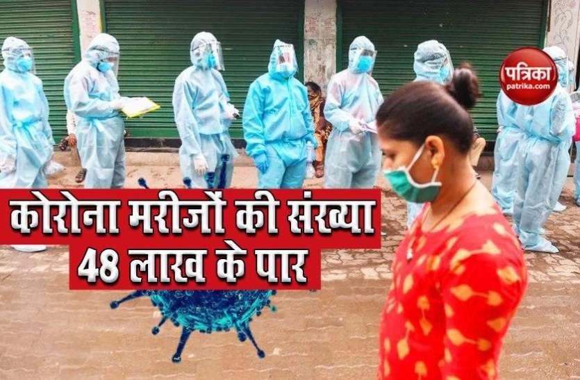 Coronavirus: भारत 48 लाख के पार पहुंचा कोरोना का आंकड़ा, 24 घंटे में 92 हजार केस दर्ज