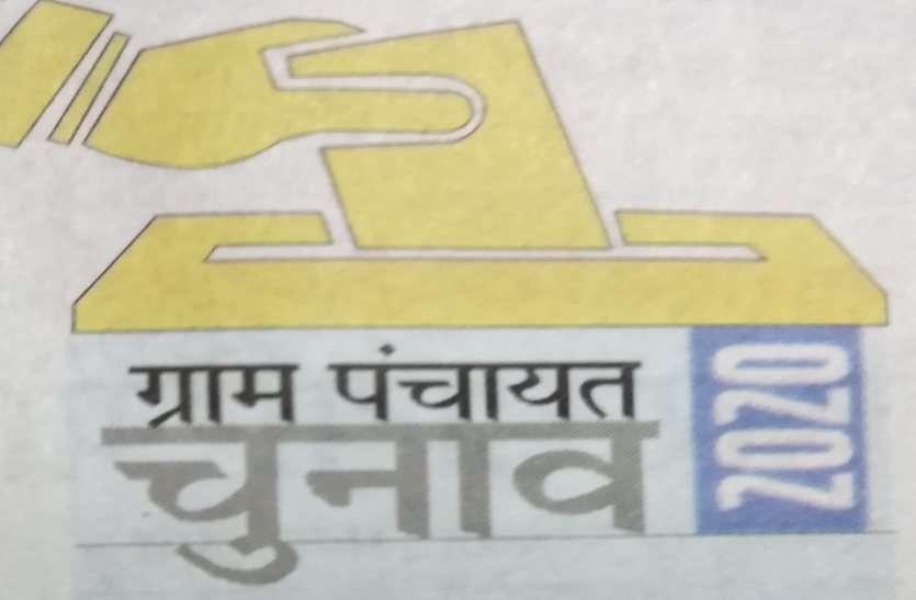 कैलेंडर अनुसार शुरू हुई पंचायत चुनाव गतिविधियां
