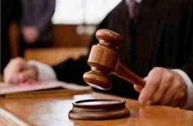 हत्या मामले में आठ दोषियों को उम्रकैद, 10-10 हजार का जुर्माना, 5 वर्ष पहले हुई थी घटना