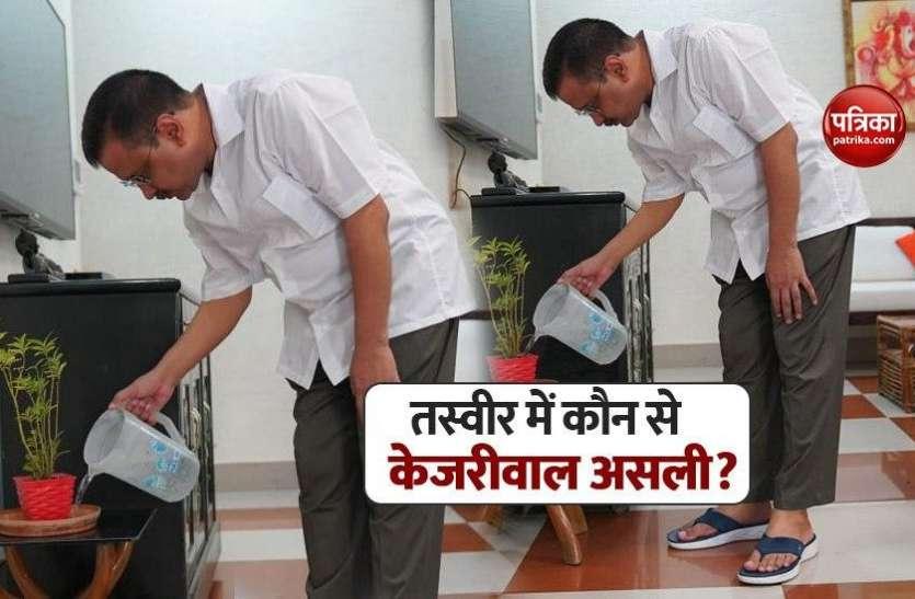 सोशल मीडिया पर CM Arvind Kejriwal की दो तस्वीर वायरल, बताओं कौनसी असली और कौनसी नकली?