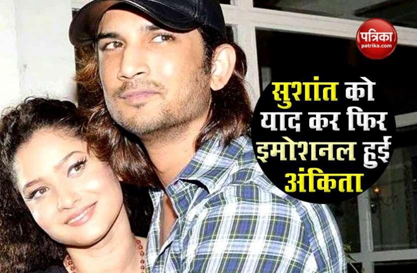 सुशांत सिंह राजपूत को यादकर इमोशनल हुईं Ankita Lokhande, कहा- तुम हमेशा ख्यालों में रहोगे