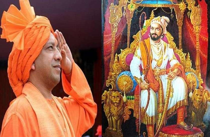 छत्रपति शिवाजी के नाम पर होगा आगरा का मुगल म्यूजियम: योगी आदित्यनाथ