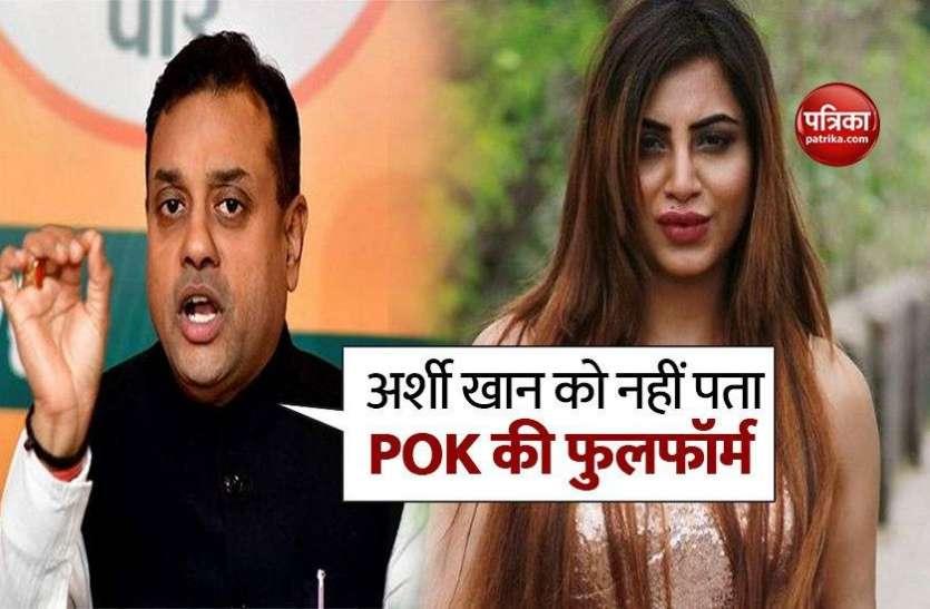 लाइव डिबेट के दौरान बिग बॉस फेम Arshi Khan नहीं बता पाई पीओके की फुलफॉर्म, यूजर्स ने फनी मीम्स के साथ सुनाए खूब ताने
