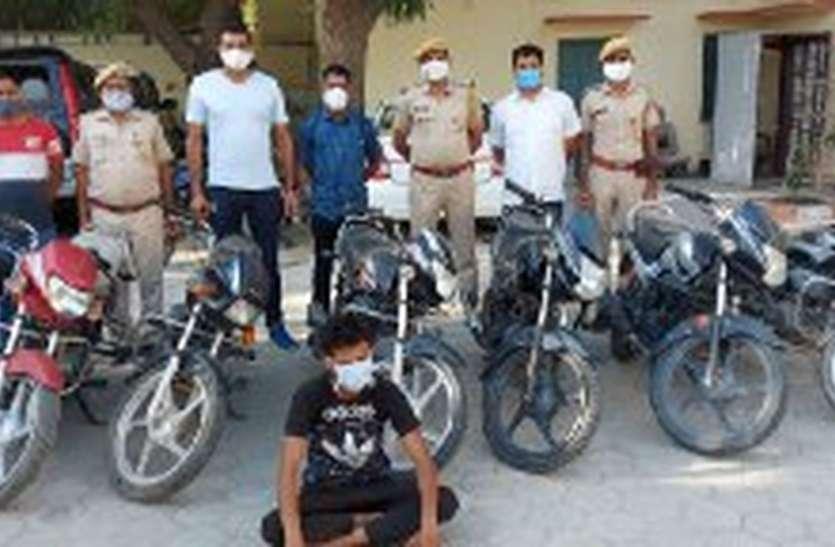 बाइक चोर पकड़ा, 11 बाइक बरामद