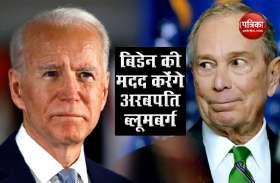 Joe Biden के चुनावी प्रचार में मदद करेंगे अरबपति ब्लूमबर्ग, 100 मिलियन डॉलर खर्च करने को तैयार
