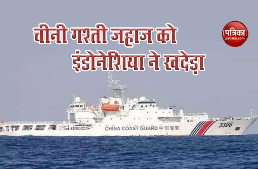 South China Sea में चरम पर तनाव, चीन के गश्ती जहाज को इंडोनेशिया ने खदेड़ा