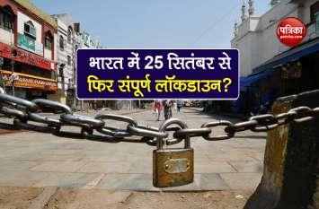 Fact Check: भारत में 25 सितंबर से फिर लगेगा संपूर्ण Lockdown? सरकार ने दिया स्पष्टीकरण
