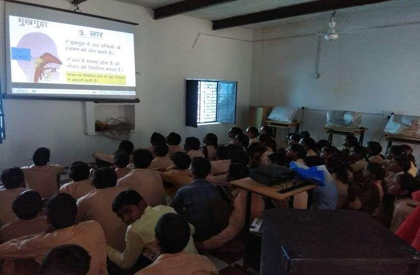 शिक्षक और भामाशाहों ने बदली विद्यालय की तस्वीर, प्रोजेक्टर से पढ़ते हैं विद्यार्थी