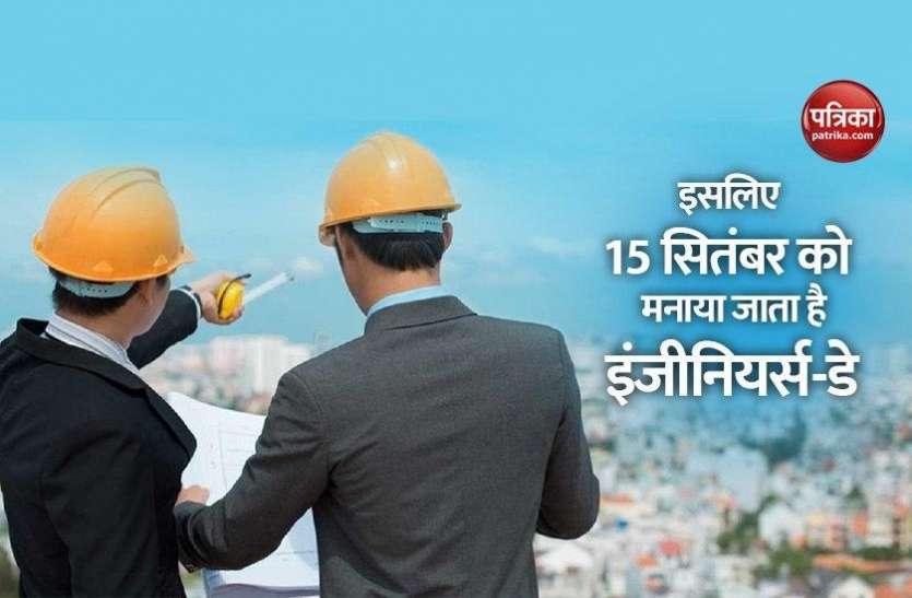 आखिर 15 सितंबर को ही क्यों  मनाया जाता है Engineer's Day ? जानिए इसके रोचक तथ्य