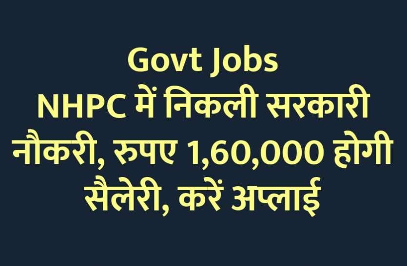 NHPC में निकली सरकारी नौकरी, रुपए 1,60,000 होगी सैलेरी, करें अप्लाई