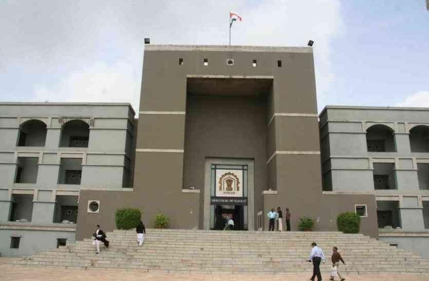 Gujarat: गुजरात हाईकोर्ट में फिलहाल वर्चुअल सुनवाई ही रहेगी जारी, अगले आदेश तक फिजिकल हियरिंग स्थगित