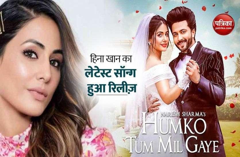 हिना खान और धीरज धूपर का नया गाना 'हमको तुम मिल गए' हुआ रिलीज़, वीडियो को यूट्यूब पर मिल रहा है जबरदस्त रिस्पांस