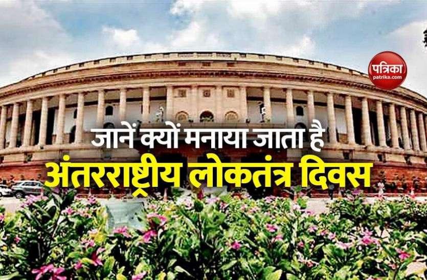 दुनियाभर में मनाया जा रहा है Democracy day, जानें क्या है इस साल की थीम?