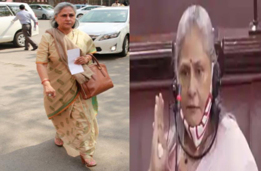 बॉलीवुड की तुलना गटर से की तो भड़की जया बच्चन, संसद में फटकार लगाते हुए कही ये बात...