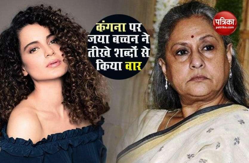 जया बच्चन के तीखे बयान पर कंगना रनौत का पलटवार, एक्ट्रेस ने ट्वीट कर पूछा 'श्वेता बच्चन के साथ ऐसा होता तब भी यही कहती आप? '