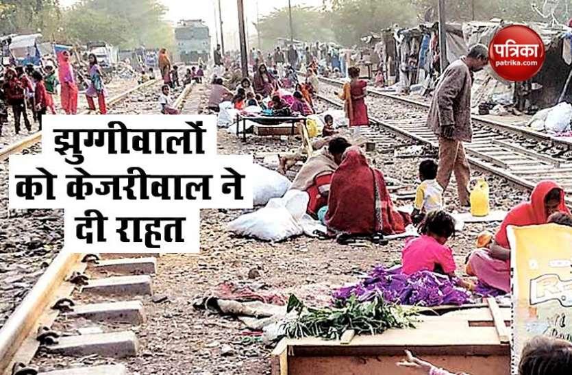 दिल्ली सरकार का बड़ा ऐलान! रेलवे ट्रैक पर बसे 48 हजार झुग्गीवालों को दिलाए जाएंगे पक्के मकान