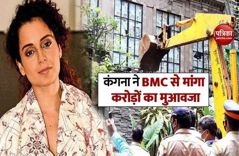 कंगना रनौत ने बीएमसी से मांगा 2 करोड़ो रुपयों का मुआवजा, 9 सितंबर को अवैध निर्माण के चलते दफ्तर पर चलाया था बोल्डोजर