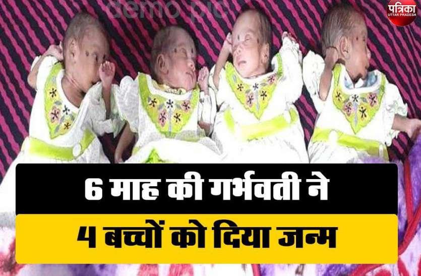 6 माह की गर्भवती ने एक साथ 4 बच्चों को दिया जन्म