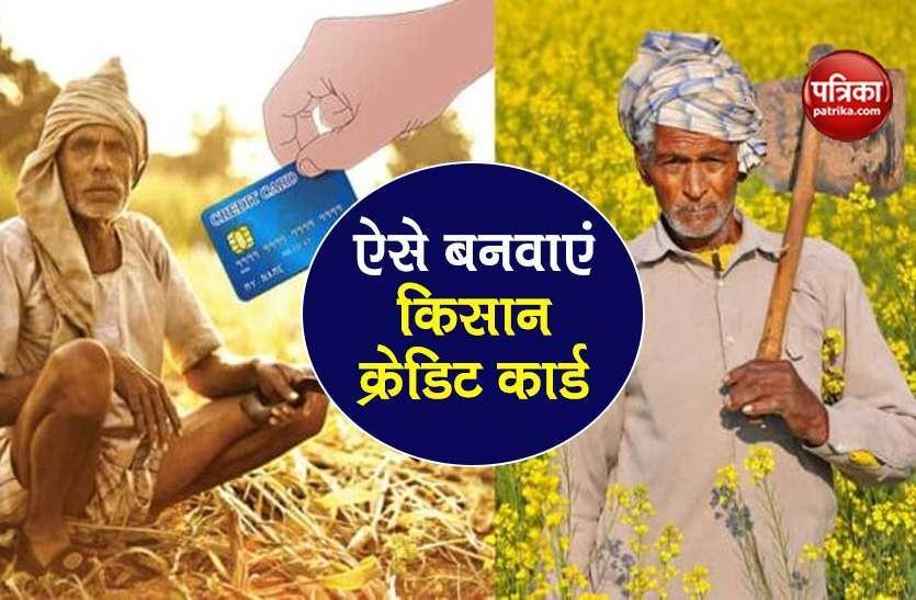 Kisan Credit Card: किसान क्रेडिट कार्ड से 4% ब्याज दर पर मिलेगा Loan, ऐसे करें आवेदन