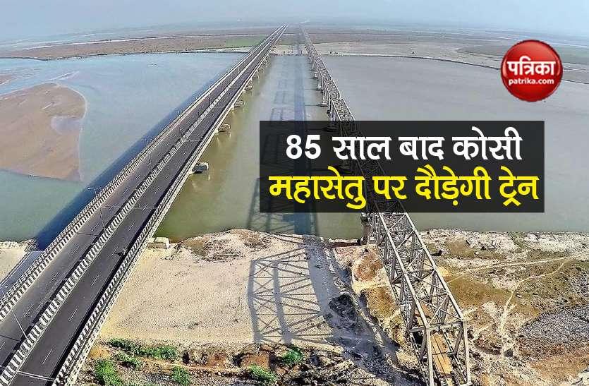 Kosi Mahasetu: PM मोदी Bihar के लोगों को देंगे बड़ी सौगात, 85 साल बाद साकार होगा सपना